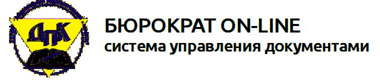 Бюрократ